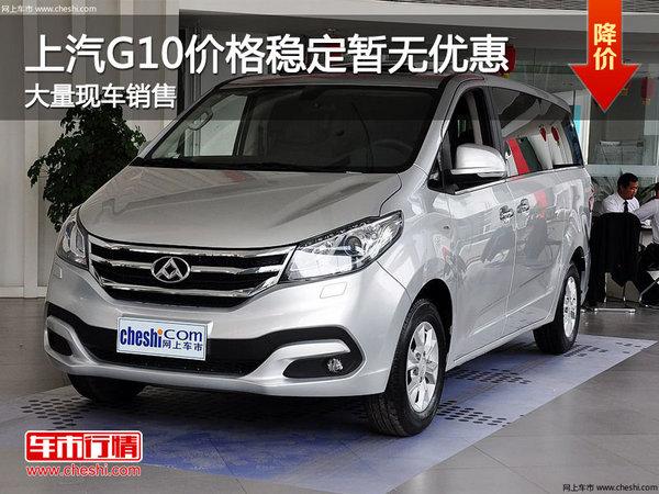 上汽G10价格稳定暂无优惠 竞争别克GL8-图1