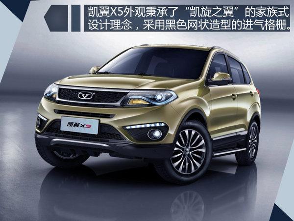 凯翼X5全新SUV官图曝光 发力8万元级SUV市场-图2