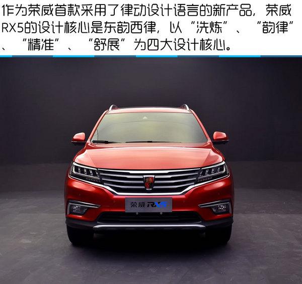 何为互联网汽车 荣威RX5顶配版详尽实拍-图2
