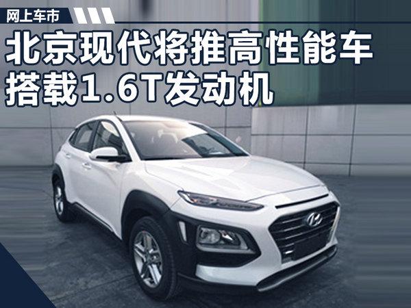 北京现代将推全新高性能车 搭载1.6T发动机-图1