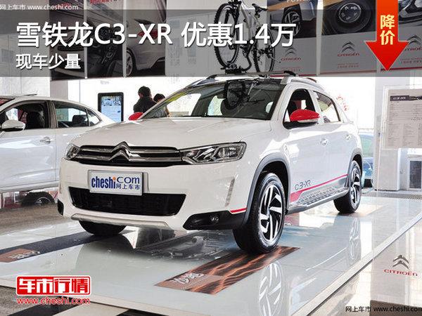 雪铁龙C3-XR优惠高达1.4万降价竞争缤智-图1