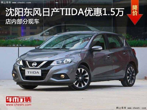 日产TIIDA优惠1.5万 降价竞争别克英朗-图1