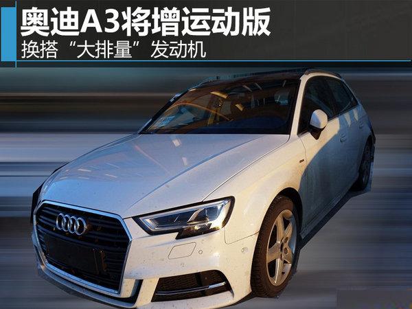 """奥迪A3将增运动版 换搭""""大排量""""发动机-图1"""