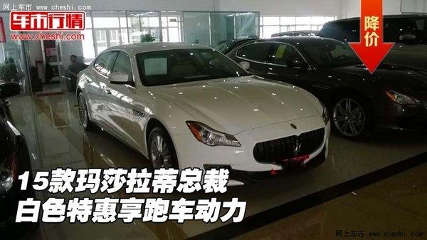 总裁   降价优惠,2015款玛莎拉蒂总裁现车到店,白色特惠享跑高清图片