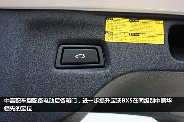 真正诚意之作 宝沃BX5自动四驱尊享型-图33