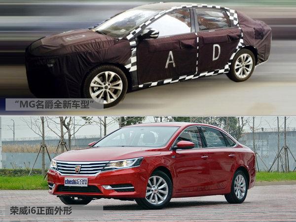 名爵将推全新紧凑轿车 与荣威i6同平台打造-图2