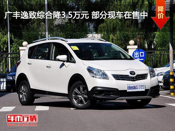 广丰逸致综合降3.5万元 部分现车在售中-图1