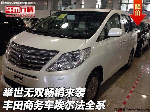 丰田商务车埃尔法全系 举世无双畅销来袭高清图片