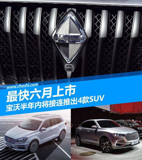 宝沃半年内将接连推出4款SUV 最快六月上市-图1