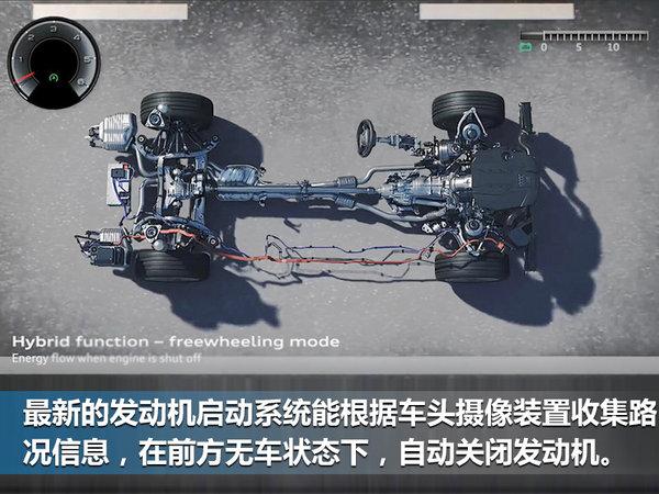 奥迪正式发布新一代A8 明年将引入加长车型-图13