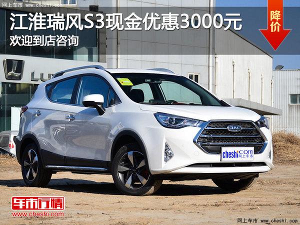 江淮瑞风S3店内现金促销现金优惠3000元-图1