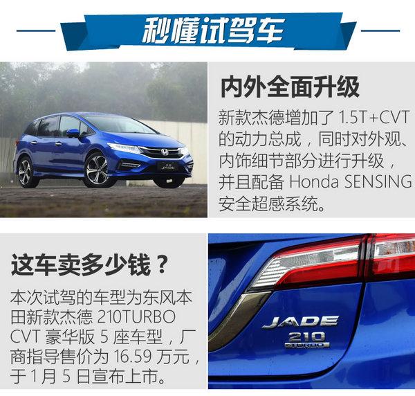 又帅又快的新家轿 新款杰德1.5T怎么样?-图2