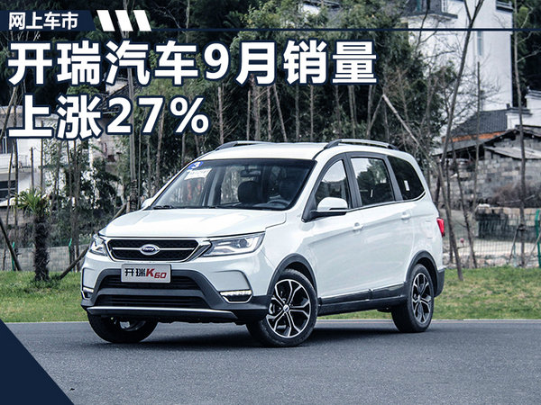 开瑞9月销量同比激增27% 两款新车即将上市-图1