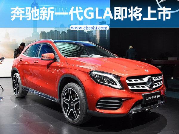 奔驰新一代GLA将于明晚上市 预计27万元起售