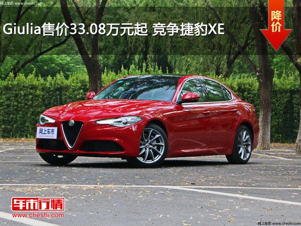 Giulia售价33.08万元起 竞争捷豹XE-图1