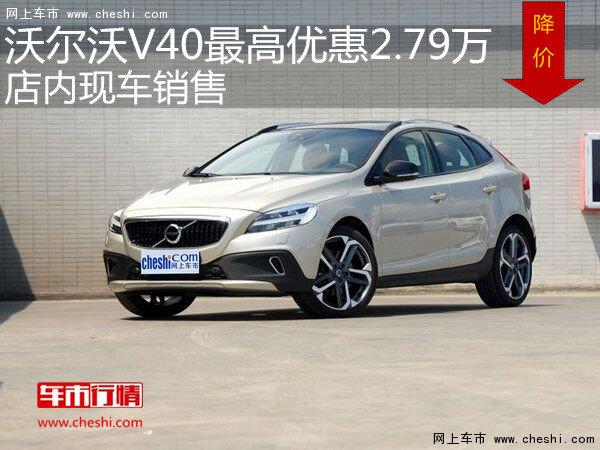 沃尔沃V40最高优惠2.79万 店内现车销售-图1
