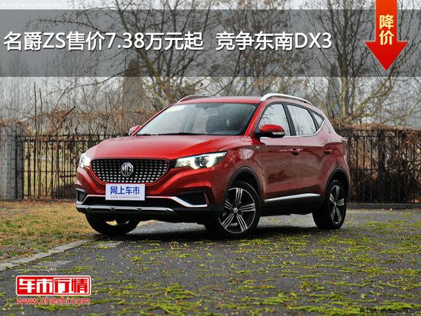 名爵ZS售价7.38万元起  竞争东南DX3-图1