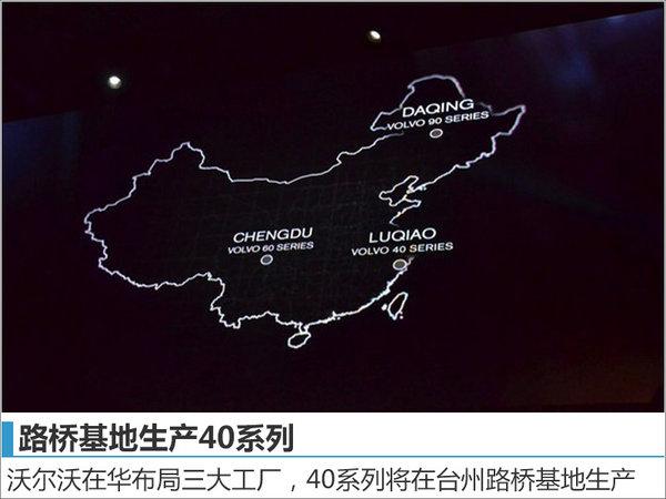 沃尔沃紧凑级SUV XC40 将上海车展发布-图3