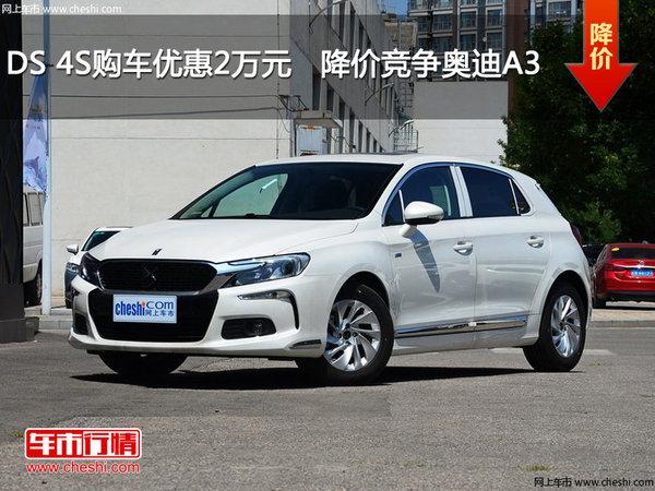 DS 4S购车优惠2万元   降价竞争奥迪A3-图1