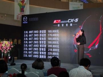 马自达第二代CX-5济南上市发布会落幕-图7