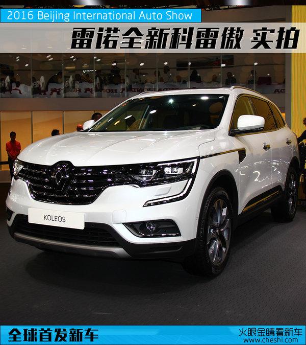 2016北京国际车展 雷诺全新科雷傲实拍-图1