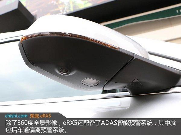 三擎SUV代表作 荣威eRX5深度实拍解析-图9