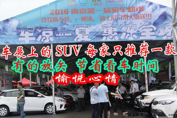 南京首届家车超市参展SUV购买推荐-图1