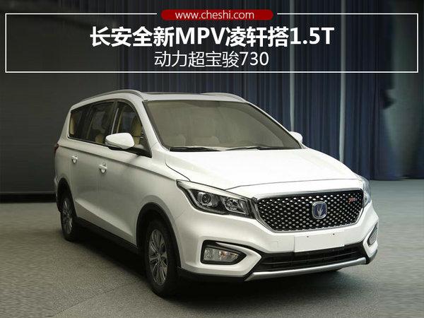 长安全新MPV凌轩搭1.5T 动力超宝骏730-图1