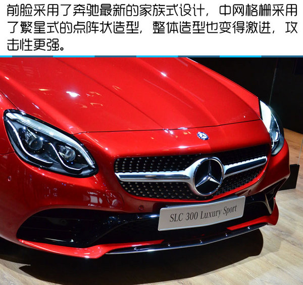 2016北京车展 美妞奔驰SLC 300实拍-图4