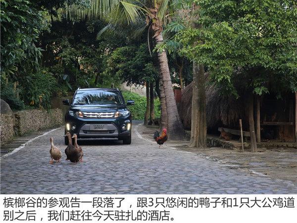 """这台城市SUV有点野  维塔拉海南""""敢行""""之旅-图19"""