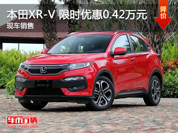 解到,武汉恒信东方汽车销售服务有限公司本田XR-V限时优惠高达高清图片