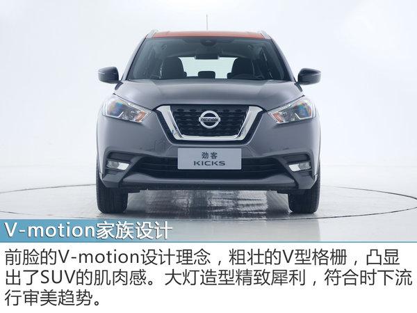 小型SUV新风潮 实拍东风日产劲客-图3