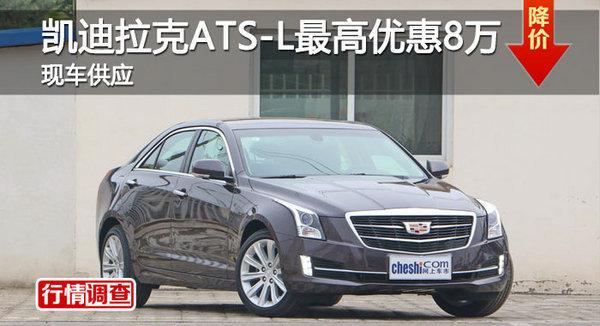 凯迪拉克ATS-L优惠8万 降价竞争奥迪A4L-图1