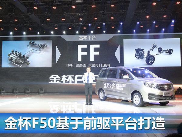 华晨金杯F50上市  X款车型/XX万元起售-图3