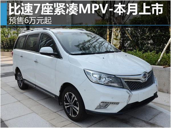 比速7座紧凑MPV-本月上市 预售6万元起-图1