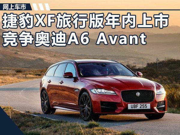 捷豹XF旅行版将于年内上市 竞争奥迪A6 Avant-图1