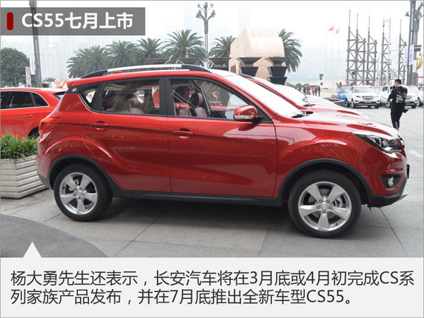 长安杨大勇:新CS35品质配置全面升级-图4