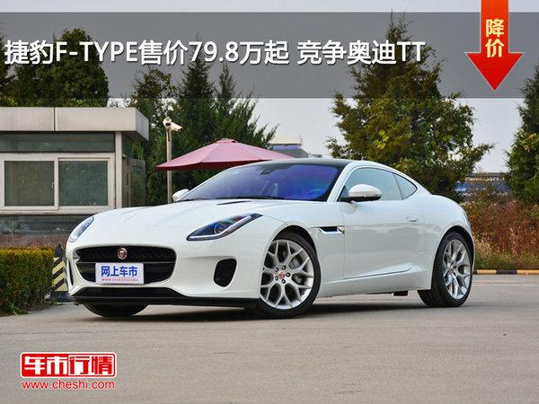 捷豹F-TYPE售价79.8万起 竞争奥迪TT-图1