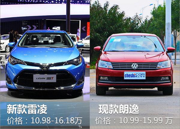 丰田新款雷凌正式上市 售价10.98-16.18万元-图1