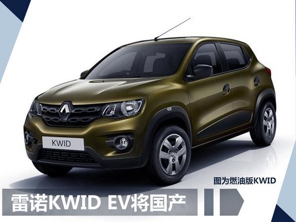 东风雷诺再推7款国产车 含多款轿车/SUV车型-图3
