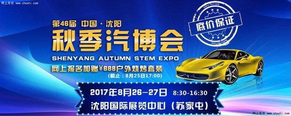 沈阳车展8月26-27  近期上市多款热门SUV-图1