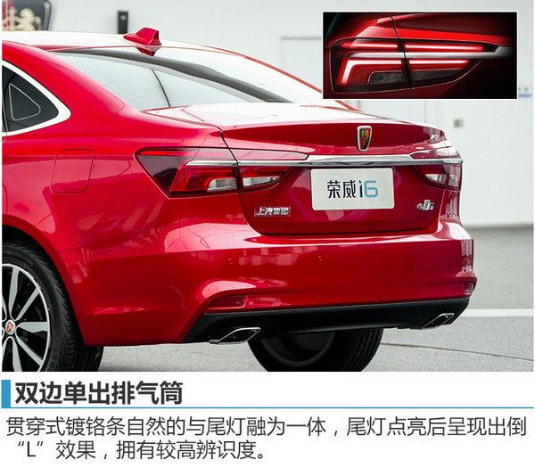 荣威两款新车今日亮相 竞争吉利帝豪GL-图5