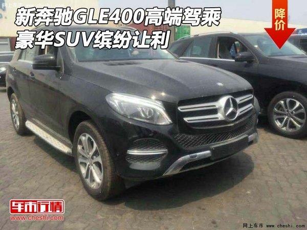 新<a href=/pinpai-zhuqu/ppzccx21.html target=_blank>奔驰</a>GLE400高端驾乘 豪华SUV缤纷让利-图1