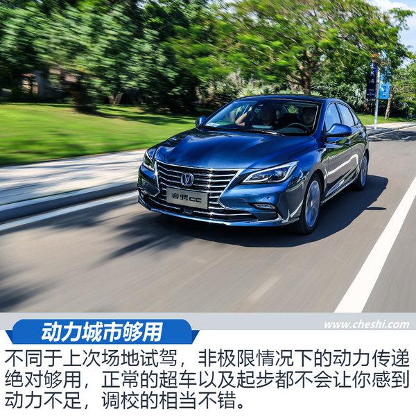 完美兼顾舒适和运动!首次道路试驾长安睿骋CC-图4