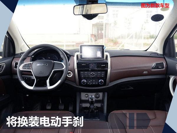 比速T5  8AT车型将10月上市 预计8.3万元起售-图3