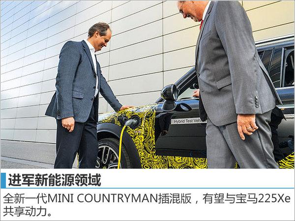新宝马MINI插混版11月发布 油耗降低75%-图3