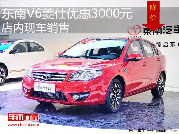 东南V6菱仕优惠3000元 店内现车销售-图1