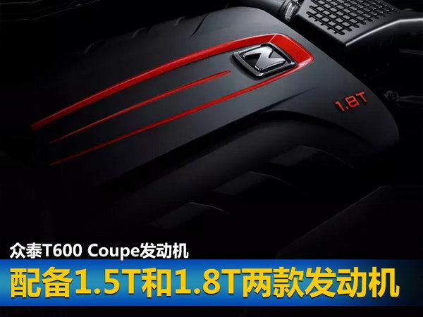 众泰T600-Coupe将5月底下线 搭语音控制等配置-图5