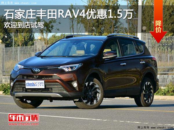 丰田RAV4荣放优惠1.5万 降价竞争途观-图1
