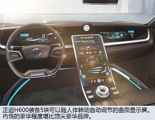"""车市精英会215 李安定:正道H600""""电驱动"""" 亮相日内瓦-图5"""